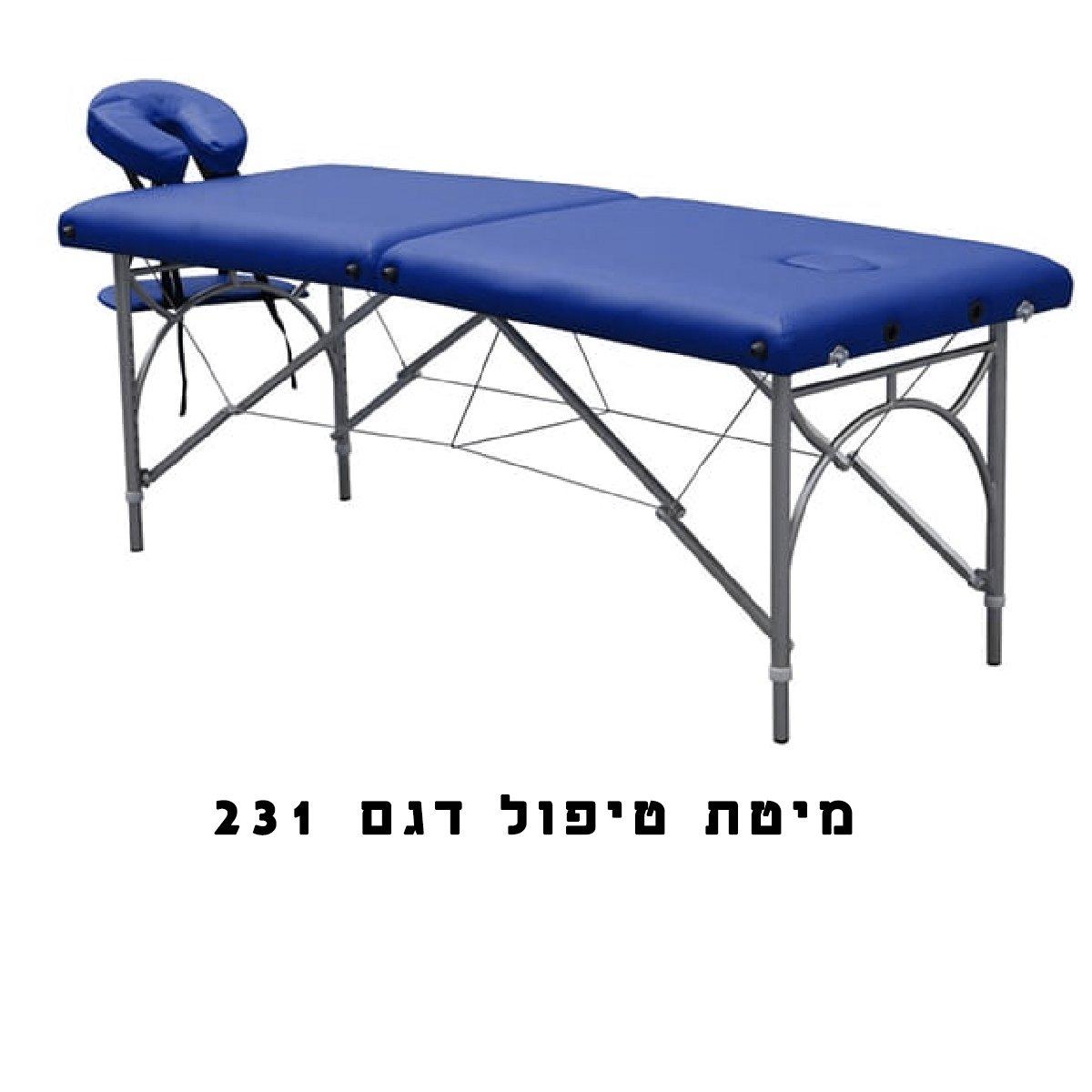 מיטת טיפול אלומיניום דגם 231