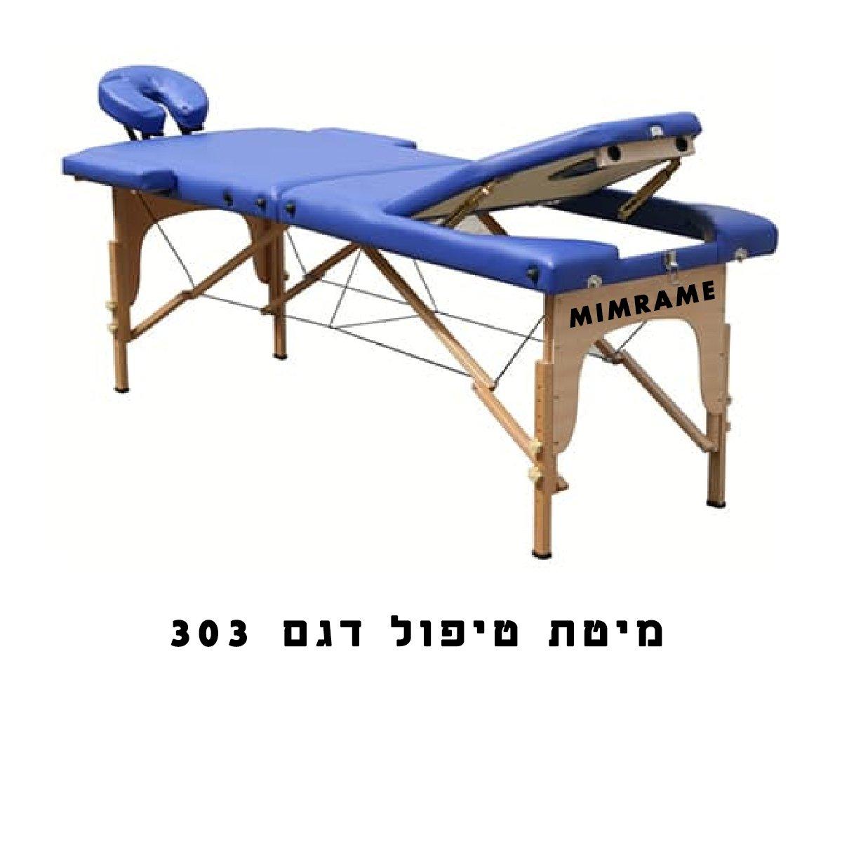 מיטת טיפול עץ דגם 303