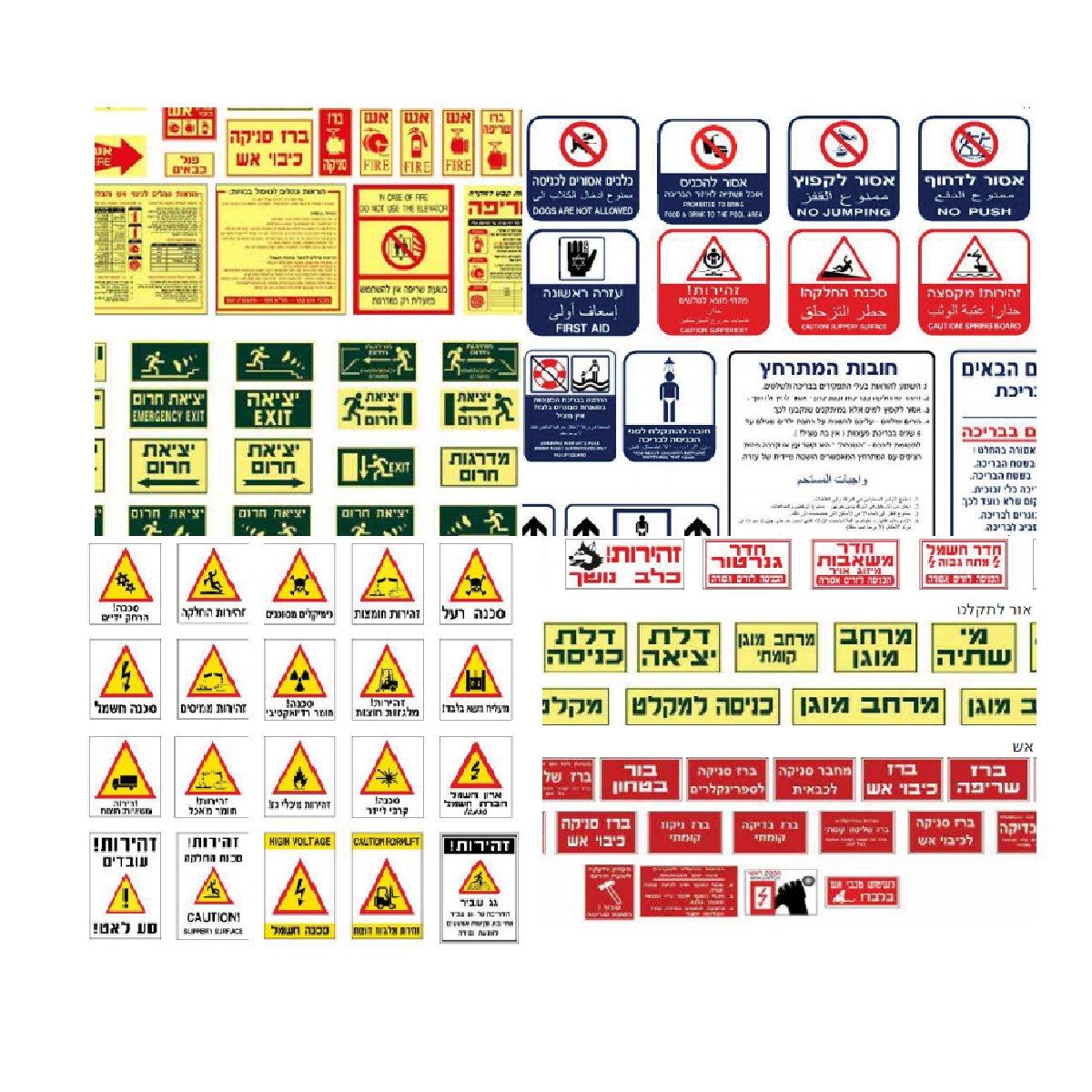 שלטי אזהרה ובטיחות